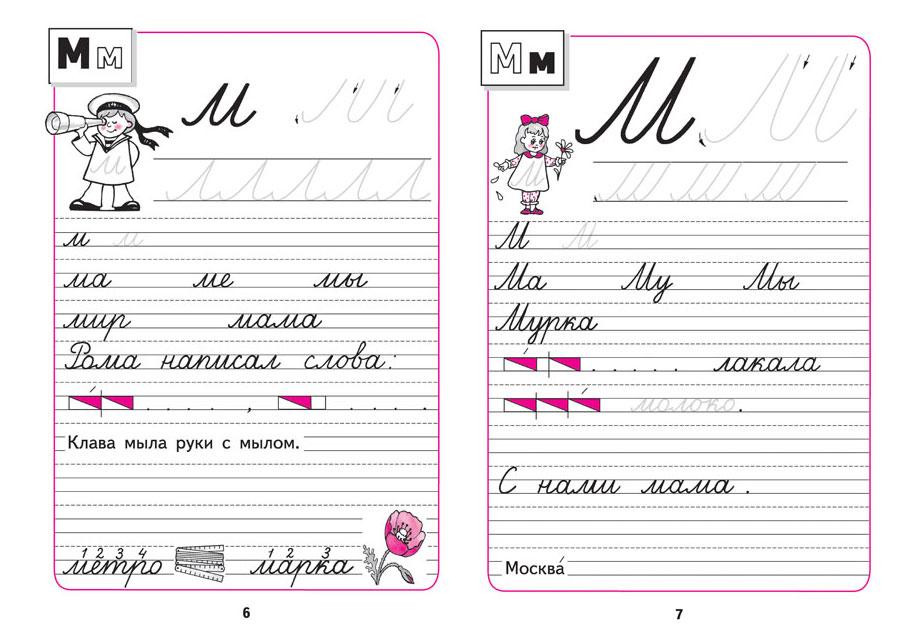 Спишу he по русскому языку львов и львова 5 класс 2 часть.