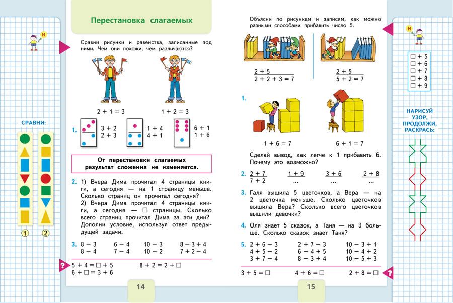 Математика 2 класс 2 часть страница 5