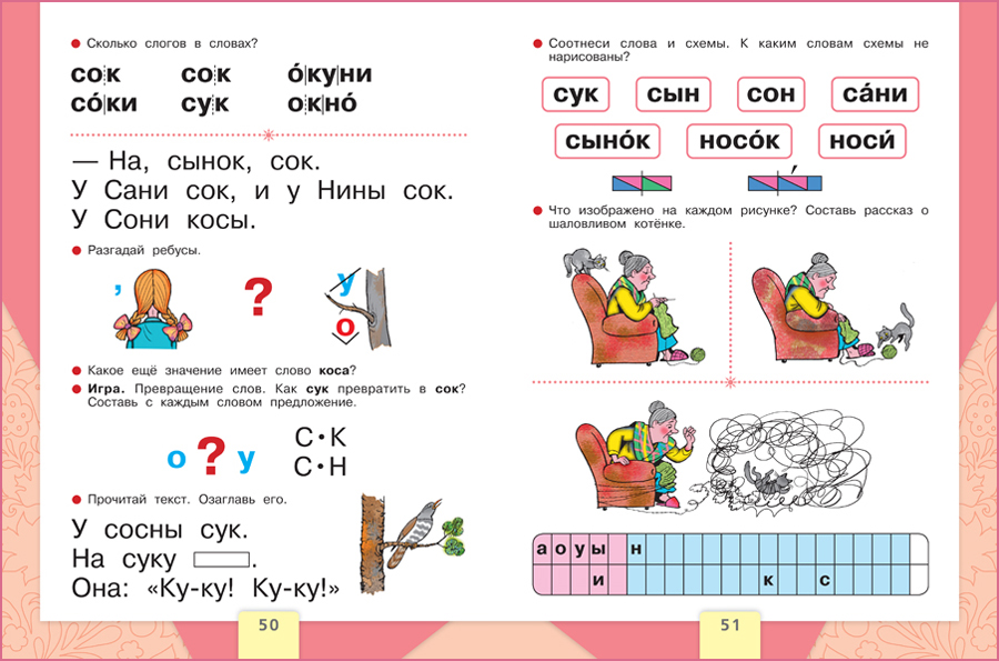 Горецкий, Кирюшкин, Виноградская: Азбука. 1 класс. Учебник. В 2-х частях. ФГОС