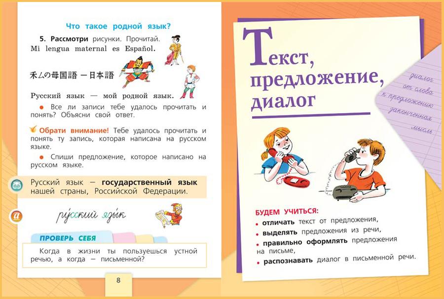 Упражнение 206 русский язык 4 класс (канакина, горецкий) часть 1.