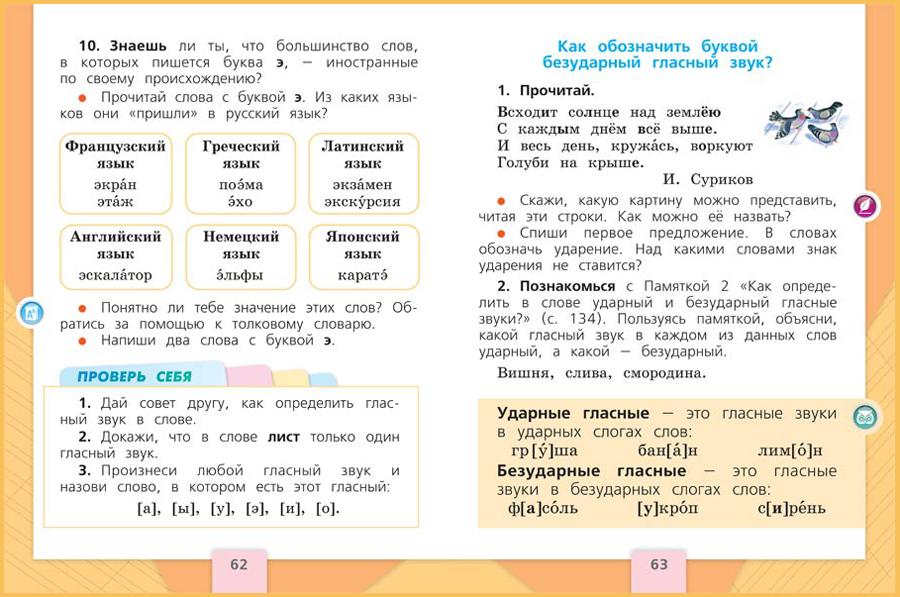 Канакина в. П. , горецкий в. Г. Русский язык. 3 класс. Часть 1 [pdf.