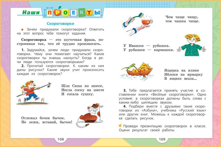 Русский язык. 1 класс. Каталог издательства «просвещение».