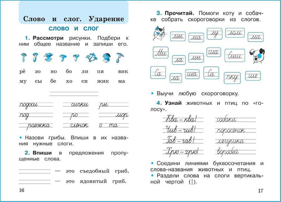 Ответы русский язык 1 класс канакина горецкий 1 часть учебник читать онлайн