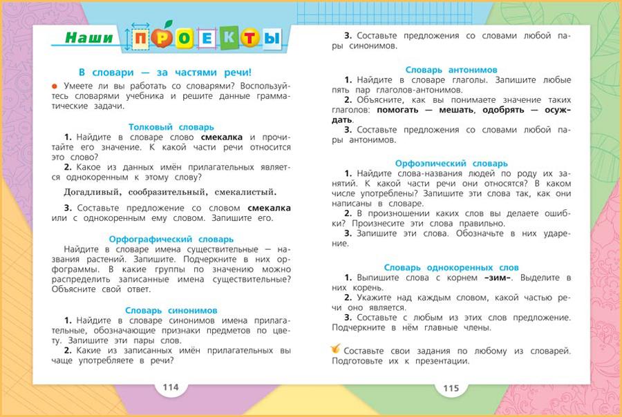 ГДЗ Русский язык 4 класс Учебник Канакина В. П., Горецкий В. Г., 2014