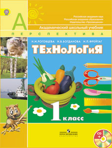 Школа россии учебник технология 1 класс