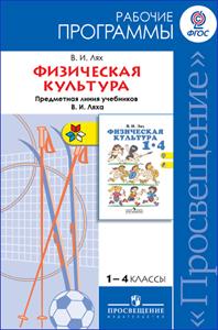 Школа России. Физическая культура. 1-4 классы. Рабочие программы.