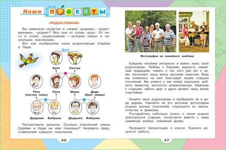 Весенний праздник в младшей группе детского сада