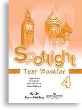 Test Booklet Spotlight 3 Класс скачать PDF - картинка 1