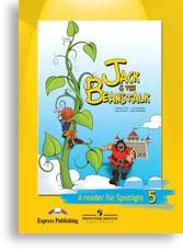 Книга для чтения в 5 классе Джек и бобовое зернышко