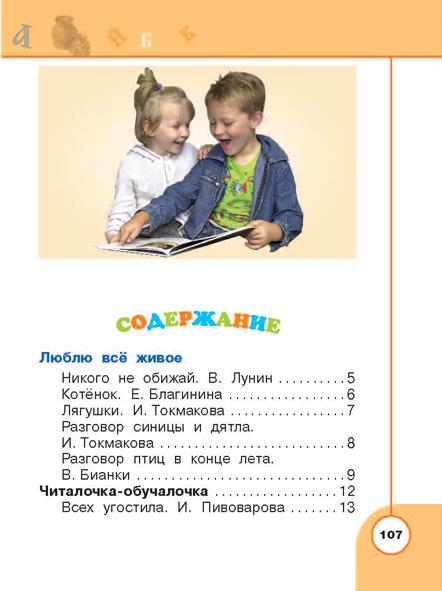 Решебник литература 3 класс климанова горецкий виноградская