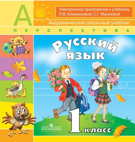 Система учебников «перспектива» климанова л. Ф. , макеева с. Г.