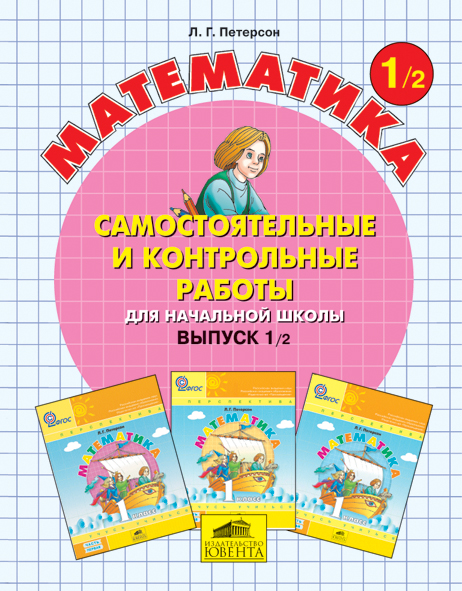 математика 3 класс контрольная