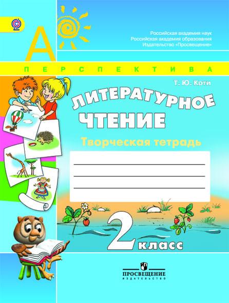 ГДЗ решебник по Литературному чтению 2 класс Климанова Л.Ф. 2014 г.