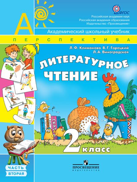 Литературное чтение. 2 класс. В 2-х ч. Ч. 2. Электронная форма.