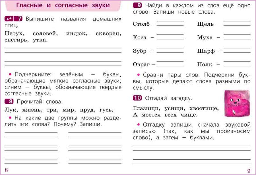 Решебник по Учебнику Русского языка 2 Класс Климанова