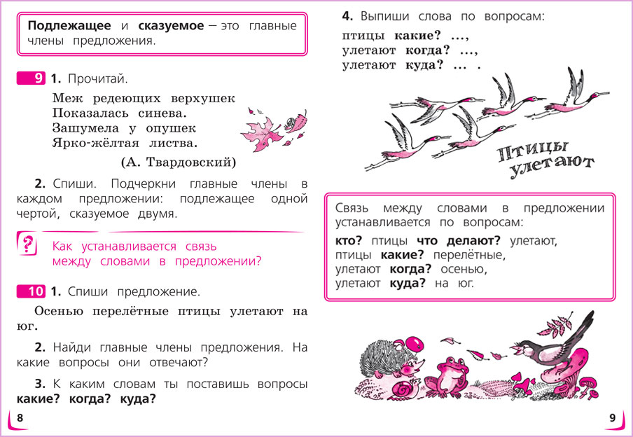 Решебник русский язык 2 класс полякова 1 часть.