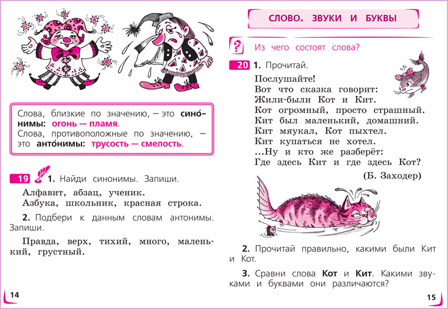 Решебник русский язык 4 класс 1 часть полякова.