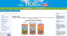 """Пример главной страницы УМК «Горизонты» (""""Horizonte"""")"""
