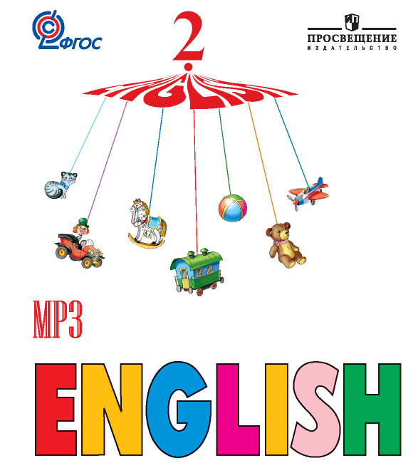 верещагина бондаренко притыкина английский язык 2 класс белый учебник аудио
