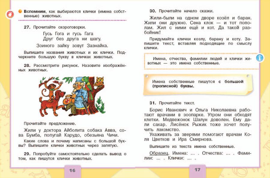 Математика 2 Класс Школа России