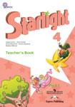 Книга для учителя серии Звездный английский 4 класс часть 1
