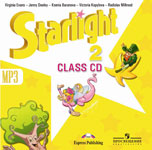 Диск для работы в классе Starlight. Class CD.