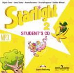 Диск для самостоятельных занятий дома. Starlight Student's CD.