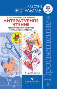 Школа России. Литературное чтение. 1-4 классы. Рабочие программы.