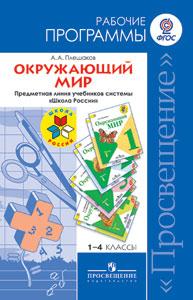 Школа России. Окружающий мир. 1-4 классы. Рабочие программы.