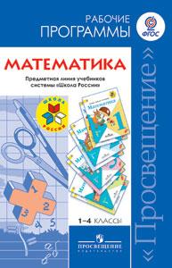 Школа России. Математика. 1-4 классы. Рабочие программы.