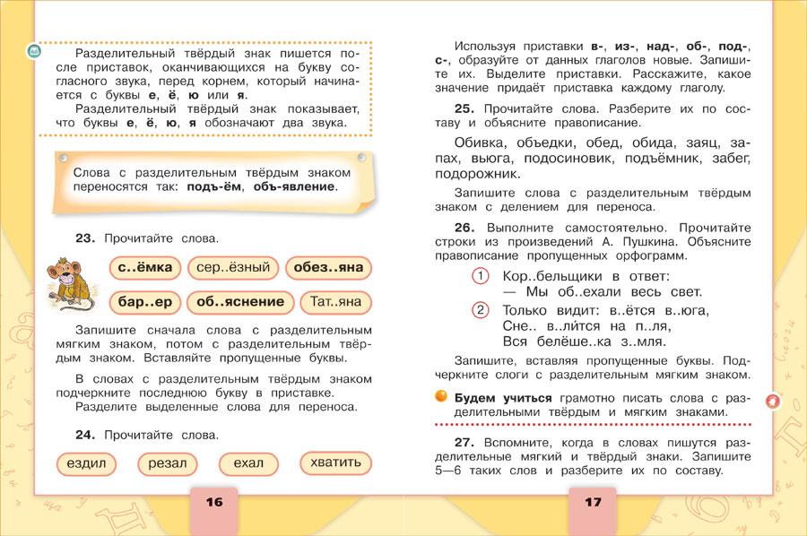 Гдз По Русскому 3 Класс Зеленина Хохлова 1 Часть