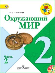 Окружающий мир учебник 2 класс в 2 ч