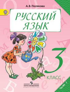 учебник русского языка 3 класса