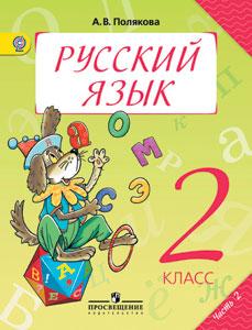 Рамзаева Савинкина Рабочая Тетрадь Решебник 3 Класс
