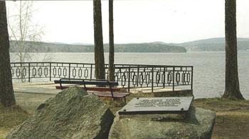 Памятник древним металлургам на берегу озера