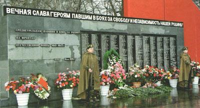 Городской мемориал памяти