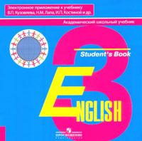 Электронное приложение к УМК  «English-3»