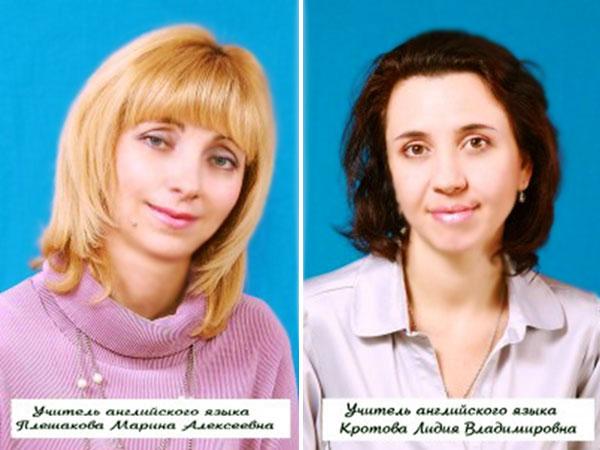 Плешакова Марина Алексеевна и Кротова Лидия Владимировна