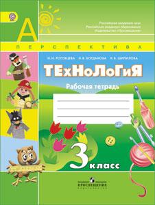 Решебник по Математике 6 Кл Дорофеев Шарыгин