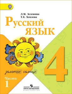 Гдз Русский язык 4 Класс Иванов Кузнецова Фгос