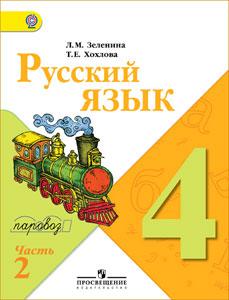 Плешаков А.А Учебник- Книга Великан На Поляне