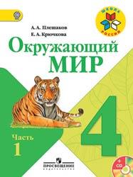 Гдз 3 Кл Окружающий Мир Учебник