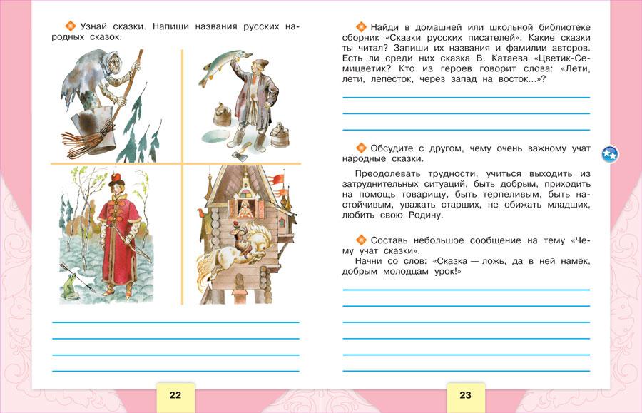 ГДЗ по литературе 3 класс рабочая тетрадь Бойкина М.В.