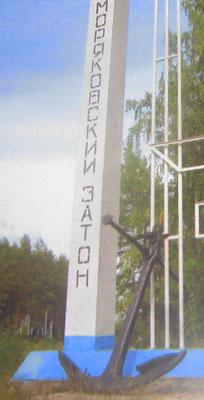 Anchor is the symbol of Moryakovka