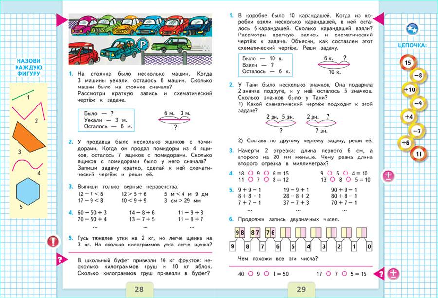 Математика 2 класс 1 часть учебник моро