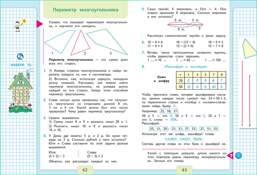 nayti-uchebnik-po-matematike-4-klass-moro-2-chast-chitat-onlayn-nedostatochno