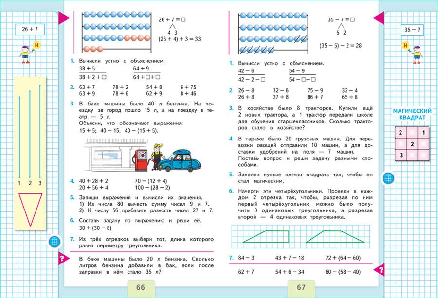 Решебник ГДЗ Математика Рабочая Тетрадь 2 Класс 1 Часть Моро М.и