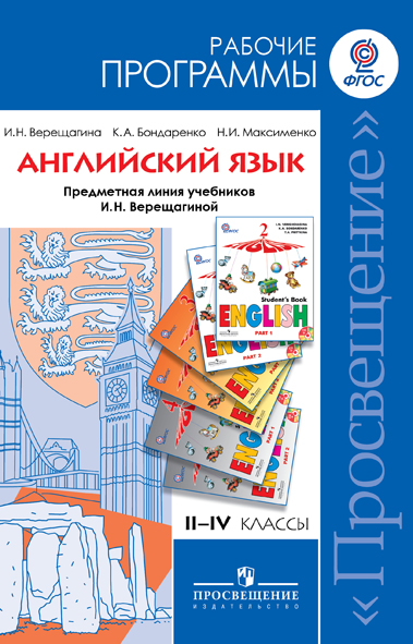 книги по английскому языку 2 класс