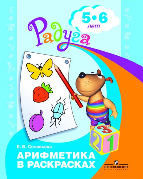 Арифметика в раскрасках. Пособие для детей 5-6 лет