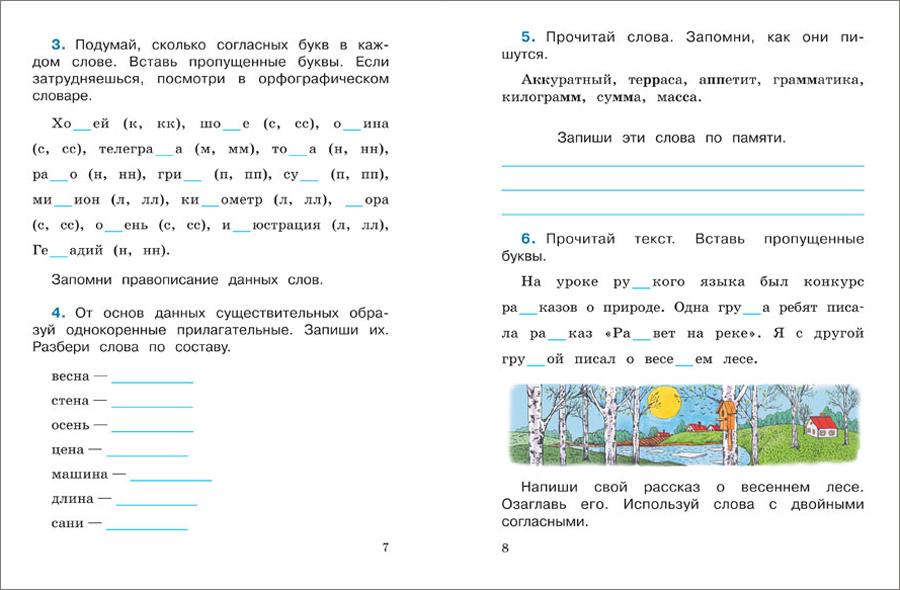 ГДЗ Литературное чтение 4 класс Ефросинина (рабочая тетрадь)